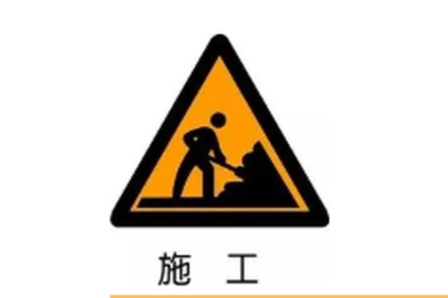 郑州西四环部分道路将封闭473天 绕行方案在这里!