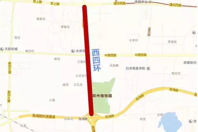 郑州司机注意!西四环部分道路将封闭473天
