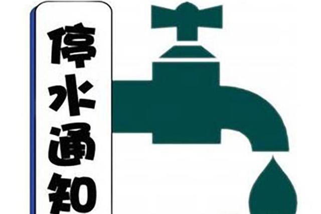 5月18日起郑州宏图街部分区域将停水60小时