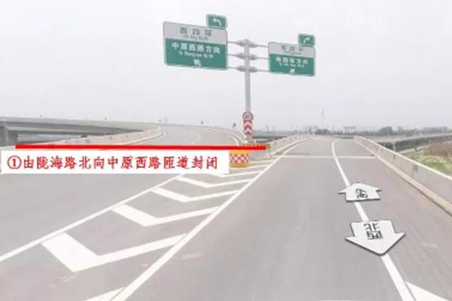 郑州西四环封闭施工断行473天 多图详解绕行方案