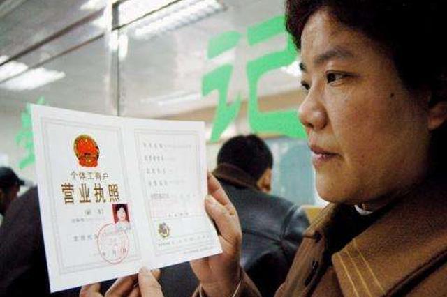 郑州:今年1万个体工商户计划新转为小微企业