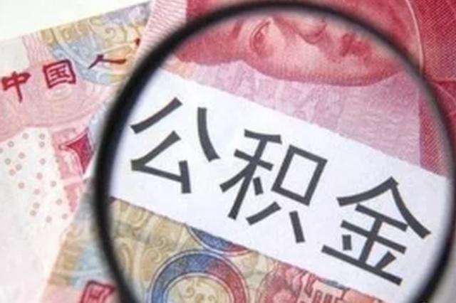 提醒!郑州住房公积金部分业务5月23日起暂停办理