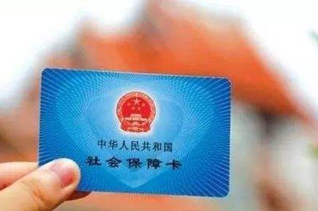 郑州:社保卡一卡通服务添5家医保定点医院