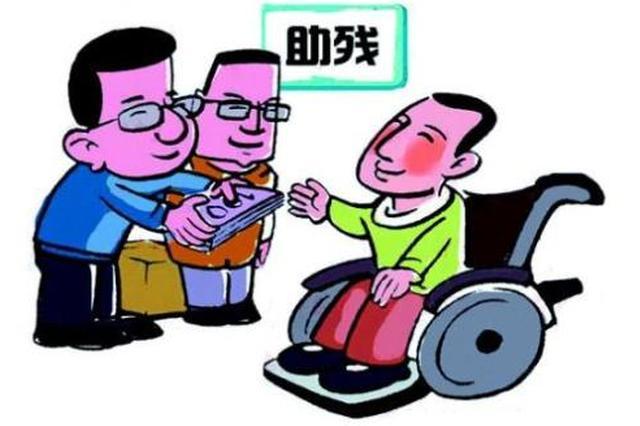 河南省下发1.8亿元困难残疾人生活补助金