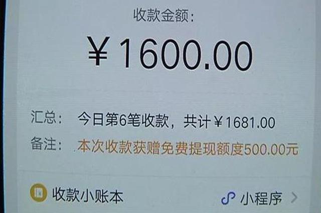 郑州两女子打车6公里花了1600元 司机急寻乘客