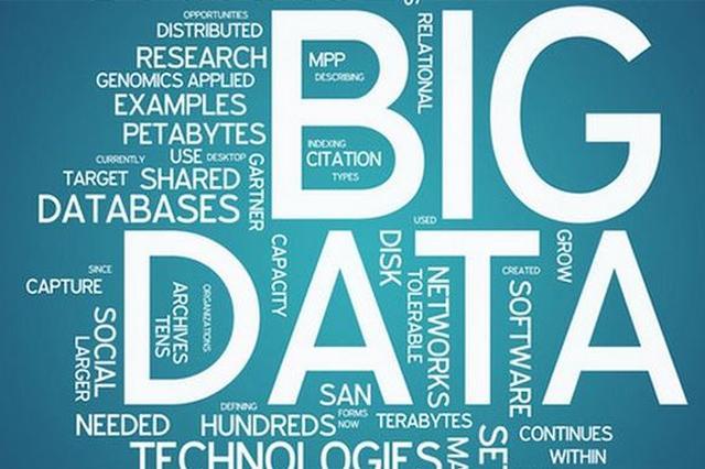 厉害了!河南拟打造全国一流大数据产业中心