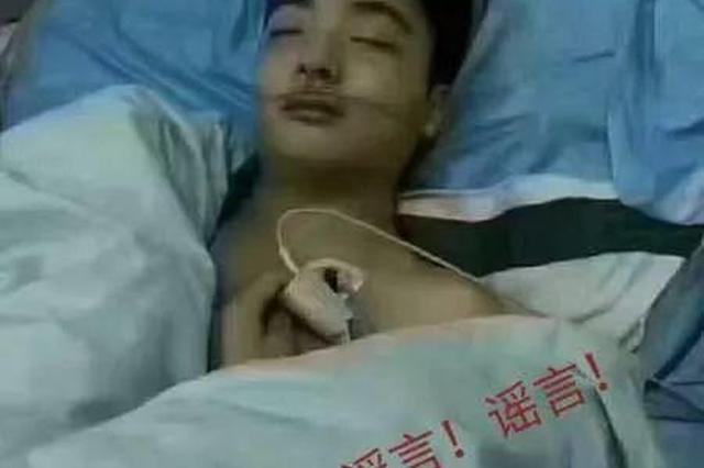 20岁小伙颅内出血在抢救刷爆新县朋友圈 警方辟谣