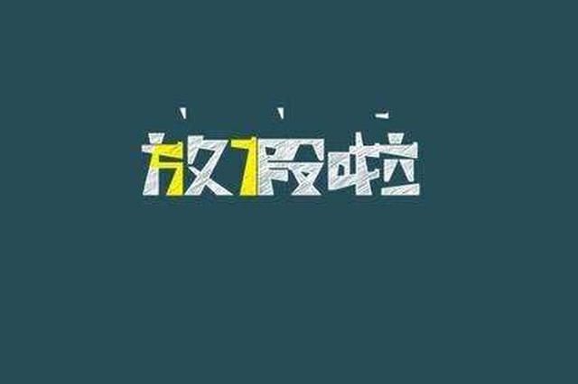 郑州中小学暑假放假时间确定:6月25日始 8月24日止
