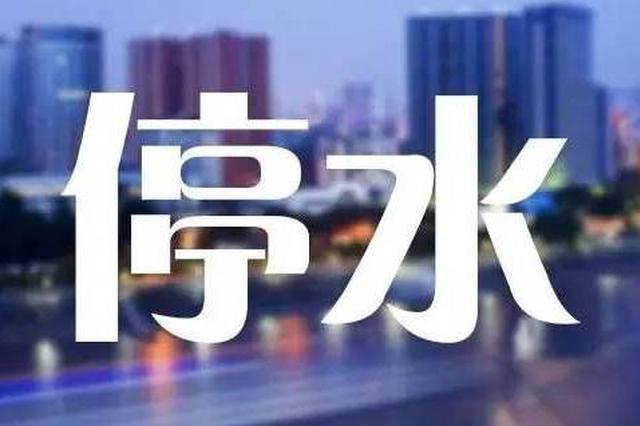 注意!郑州东明路大范围区域将停水三天
