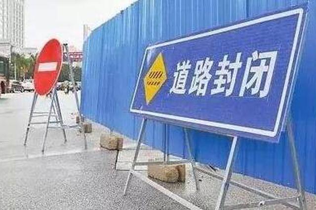 26日至28日郑州农业路—京广快速路立交桥封闭施工