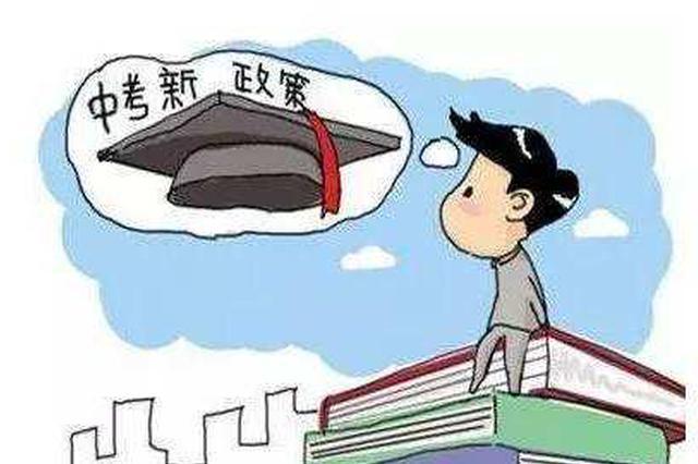 郑州中招照顾政策有三大变化 八类考生享照顾政策