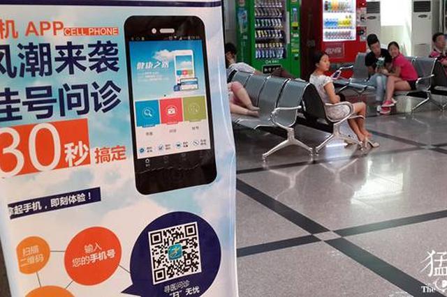 郑州又有5家医院启用社保卡在线支付 用手机即可挂号