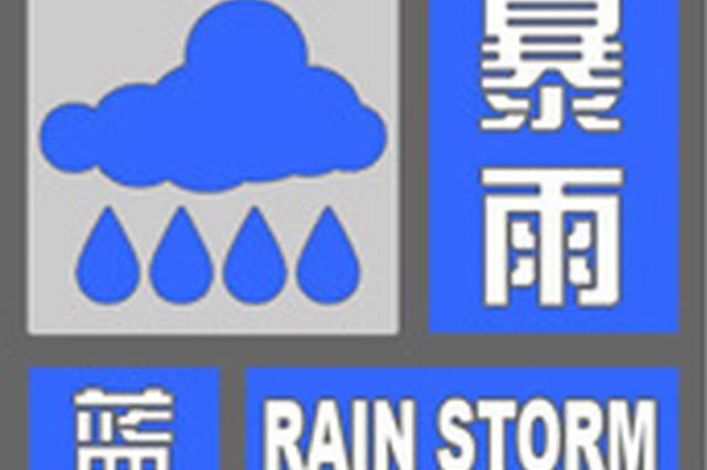 河南发布暴雨蓝色预警 局部降水量将达100毫米以上