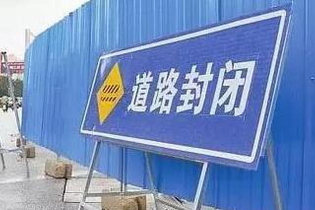 焦作这个路段闭施工封路90天 警方公布绕行路线