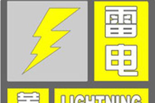 河南发布雷电黄色预警 局地伴有强对流天气