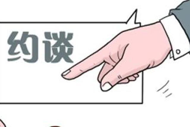 今年郑州18家建设企业发生事故 市建委约谈负责人