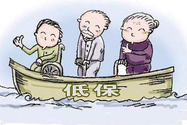 郑州再次提高城乡低保标准 农村低保每人每月430元