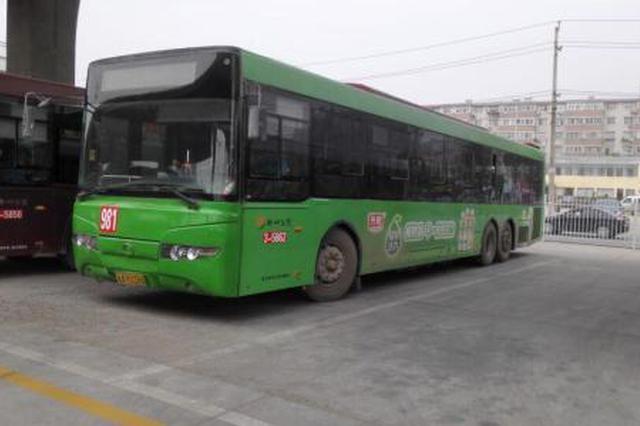 郑州公交3年后全换成新能源车 近期新增扩16座充电站