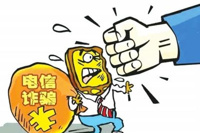 河南抓获2952名涉黑恶犯罪嫌疑人 电诈止付冻结17亿