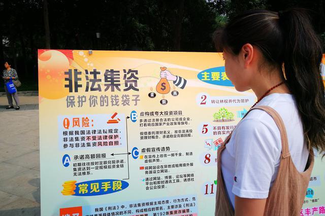 """郑州金水区提升市民风险意识 向非法集资说""""不"""""""