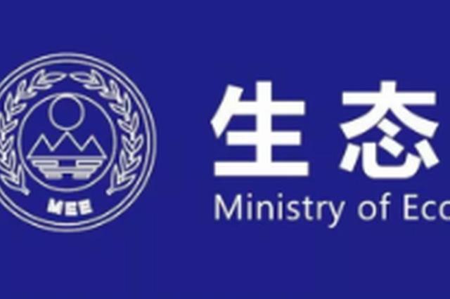河南环保系统查办环境违法违规案件情况 50余人被追责
