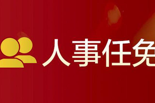 河南省人大通过一批人事任免 孙运锋任省水利厅厅长