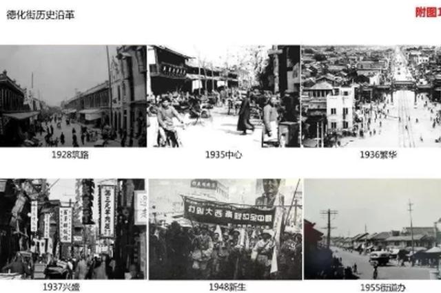 组图:郑州德化街百年历史变迁 老字号或重新集结