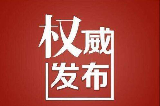郑州一正县级干部接受纪律审查和监察调查