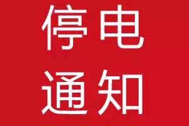郑州8大城区5市停电 最长59小时 看看有没有你家