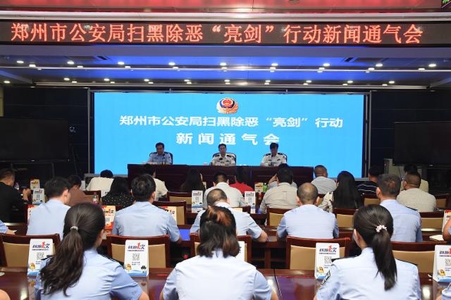 郑州警方严打黑恶势力犯罪活动 抓获嫌疑人近百名