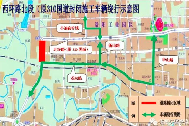 洛阳这条路要封闭施工3个月 附绕行方案公布