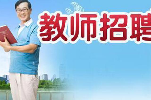 有编制 郑州公开招聘932名教师 附各区报名条件