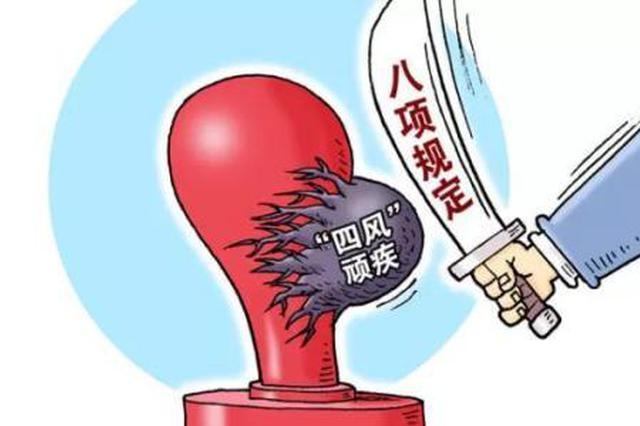开封市纪委通报关于5起违反中央八项规定精神问题