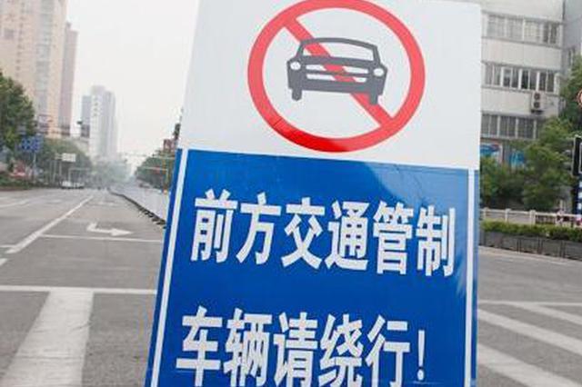 许昌市区今日部分路段交通管制 注意绕行