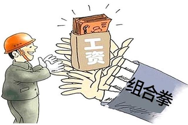 河南发文:工程建筑领域农民工工资须月清月结