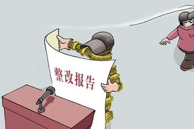 中央第一环境保护督察组督办郑州市问题情况公示