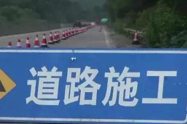 连霍高速商丘段北半幅封闭施工 时长4个多月