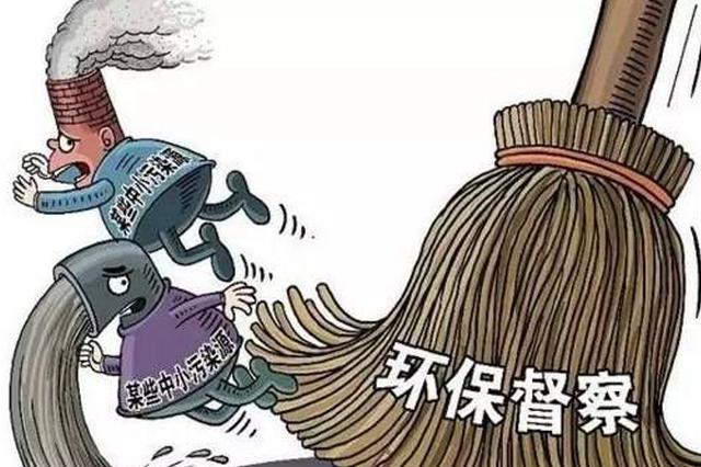濮阳纵容企业偷排 编造虚假文件应对督察