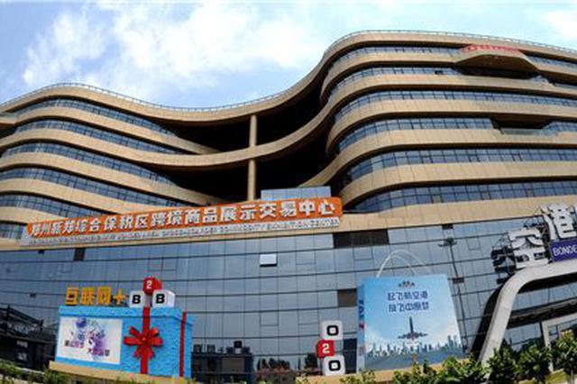 郑州前5个月全市跨境电商交易额同比增长超四成