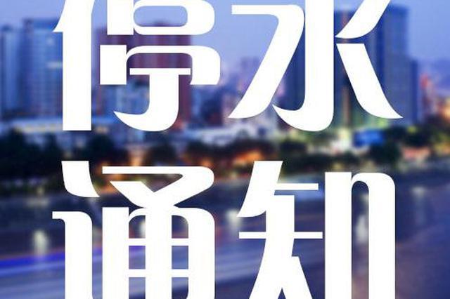 21日晚9点起 郑州长江路一区域停水36小时