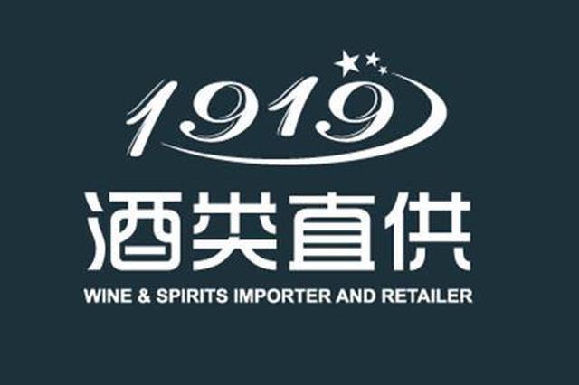 """消费投诉:用优惠券下单 """"1919酒类直供""""拒绝发货"""