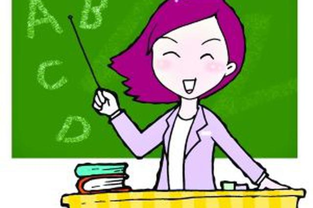 郑州金水区招聘300名教师 其中幼儿园教师30名