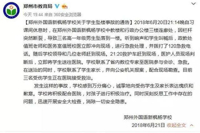 郑州外国语新枫杨学校三楼栏杆断裂 三名学生坠楼