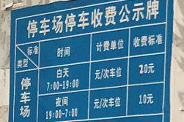 郑州一停车场公示价格肆意修改 记者调查暗藏玄机