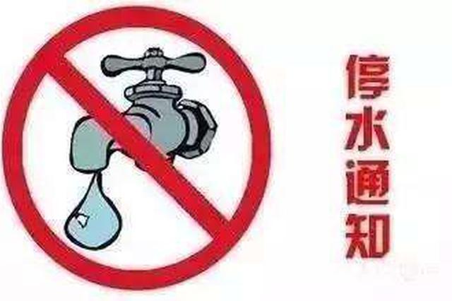 提前储水!12月7日至8日 郑州这两个区域将停水