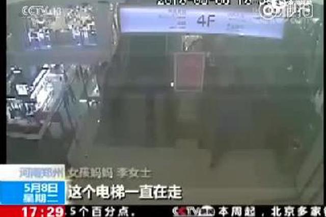郑州女童被扶梯卷起 男子紧急施救