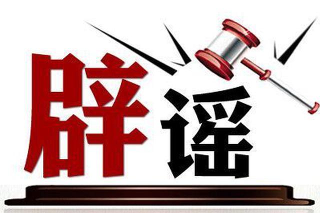 郑州市小升初考前泄题 官方:不存在 造谣者已被控制