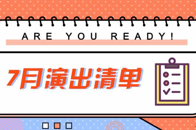 7月郑州必看演出清单!更有一波暑期档电影等你打卡~
