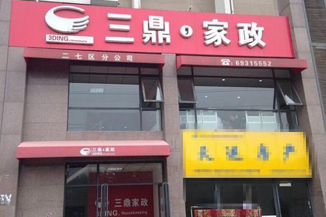 三鼎家政郑州8家门店一夜蒸发老板失联 真相更可怕