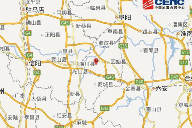 信阳固始发生3.6级地震 震源深度9千米